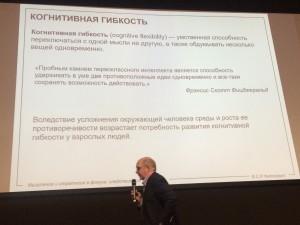 """Великий Сергей Филонович """"Мышление и стратегия в фокусе: следствие для практиков"""""""