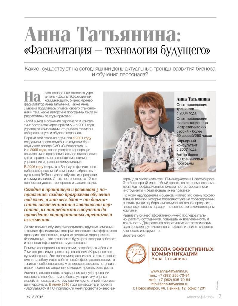 Анна Татьянина